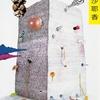 【書評】村田沙耶香さんの「コンビニ人間」はマイノリティに刺さるエグい作品