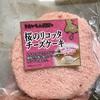 オイシス うまいもん関西 桜のリコッタチーズケーキ 食べてみました
