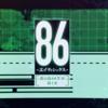 【アニメ】『86-エイティシックス-』が面白い!【感想】