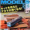『RM MODELS 216 2013-8』 ネコ・パブリッシング