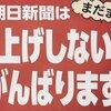 朝日新聞「値上げしない」のウソ、ねつ造の歴史は生きてる。