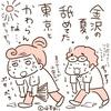 日帰り夏休みin金沢(2)鴨居玲とかクラフトビールとか。