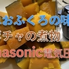 簡単におふくろの味が出せるPanasonic電気圧力鍋の私のイチオシメニューとは