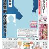 華麗な復讐劇 存在感キラリ 亀梨和也さんが表紙! 読売ファミリー1月24日号のご紹介