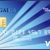 海外プリペイドカード「GAICA」10のメリット!デビットカードとの違いは?