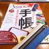 日経ビジネスアソシエは2018手帳大特集です!