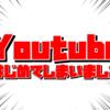 【おしらせ】YouTubeはじめました ーエイプリルフールに言うとややこしいー