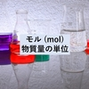 モル (mol):物質量の単位