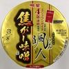 【今週のカップ麺190】らーめん颯人監修 焦がし味噌(明星食品)