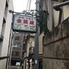 憧れのカフェ『金魚坂』