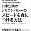 第一歩を踏み出そう「日本企業がシリコンバレーのスピードを身につける方法」(Rochelle Kopp 著)