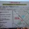 新川南流山線の陸橋建設地にて地盤改良工事の予告