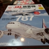 JAL旅客機コレクション✈ボーイング787ドリームライナー