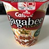 Calbee じゃがビー 創味シャンタン味!中華の味シャンタンとは果たして…
