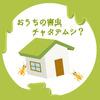 【賃貸管理】家に出る害虫『チャタテムシ』放っておくと大変!