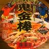 ニュータッチ 凄旨 鬼金棒 カラシビ味噌らー麺 実食!