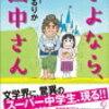 女子中学生が書いた小説「さよなら、田中さん」が話題!:ノンストップ!【2017/12/20】