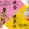 『暁斎・暁翠伝 ─先駆の絵師魂!父娘で挑んだ画の真髄─』東京富士美術館