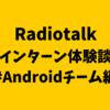 インターン体験談 #Androidチーム編