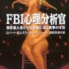 【犯罪捜査の話】「プロファイリング」の古典は、面白い(前編)