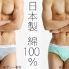 日本製のパンツ