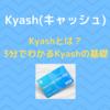 Kyash(キャッシュ)とは? | 3分でわかるKyashの基礎