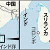 今日の中国64 「借金の形」にスリランカの港を奪う