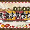 FGOプレイ日記『雀のお宿の活動日誌 閻魔亭繁盛期』(ネタバレあり)