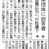 日本社会はいい加減、欧米社会の反ユダヤ主義・ホロコーストに対する敏感さを学んだらどうか