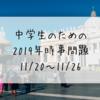中学生のための2019年時事問題(11/20〜11/26)