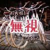 【Q&A】女性の自転車安全整備士がお客様に無視される日常、上司の方はご存知ですか?