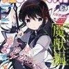 【注意!ネタバレあり!】『まんがタイムきらら☆マギカ』vol.26購入!
