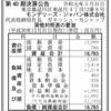 モンデリーズ・ジャパン株式会社 第40期決算公告