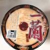 「一蘭」カップ麺食べてみた