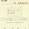 東武鉄道  補充座席指定券 2