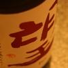 『望 bo: 辛口純米』未来を望む新感覚の日本酒。爽やかな酸が印象的。