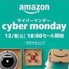 【セール】Amazonサイバーマンデーセールに備えて