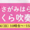 「おうちde市民桜まつり」さがみはら さくら吹奏楽 4日開催!