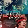 「ボルグ/マッケンロー 氷の男と炎の男」(2018)
