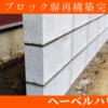 2020年4月25日 ブロック塀再構築工事の完了