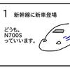 新幹線N700Sデビュー違いは?【4コマ漫画】