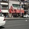 赤丸食堂 大阪港区でランチ①
