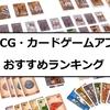 【新作】おすすめのTCGアプリ(トレーディングカードゲーム)・人気カードバトルランキング。
