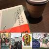 読書会〜世界のエリートはなぜ「美意識」を鍛えるのか