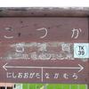シリーズ土佐の駅(150)古津賀駅(土佐くろしお鉄道中村線)