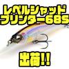 【レイドジャパン】冬のバス釣りにオススメのシャッドプラグ「レベルシャッド スプリンター68SR」出荷!