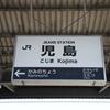 「JEANS STATION」児島駅