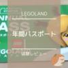 【レゴランド・ジャパン】年間パスポート購入レビュー|年間パスポートはどれくらいお得か