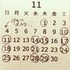 11月BUNDEstudy スケジュール