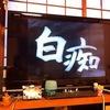 1951年(昭和26年)日本映画「白痴」